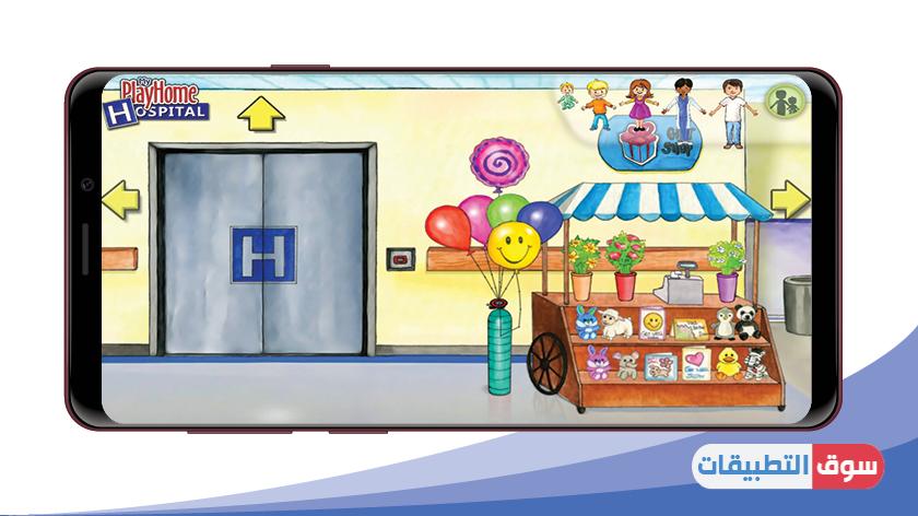 لعبة My Play Home Hospital apk مجانا اخر اصدار