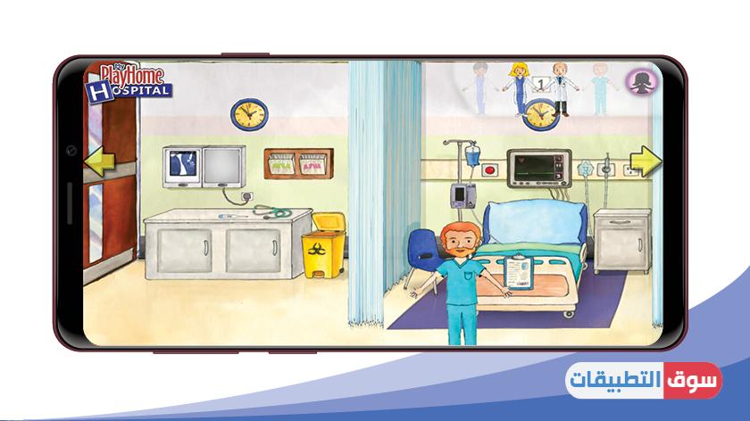 غرفة المرضى المميزة في ماي بلاي هوم للاندرويد