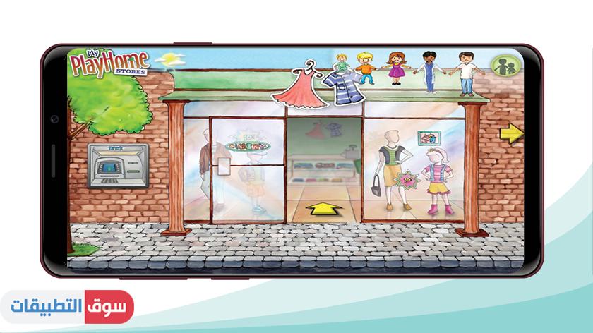 متجر الملابس في لعبة ماي بلاي هوم احدث اصدار مجانا