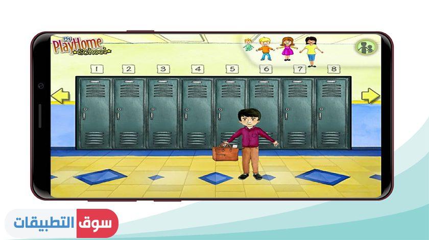 خزائن الطلاب في ماي بلاي هوم المدرسه apk مجانا
