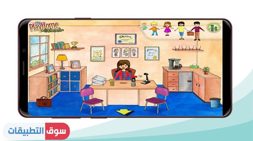 غرفة الادارة في ماي بلاي هوم المدرسه التحديث الاخير مجانا