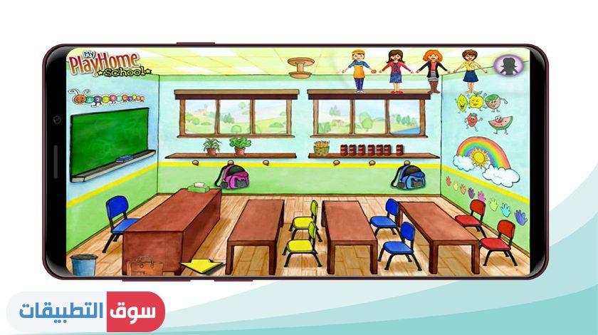 تحميل لعبة my playhome school للاندرويد برابط مباشر