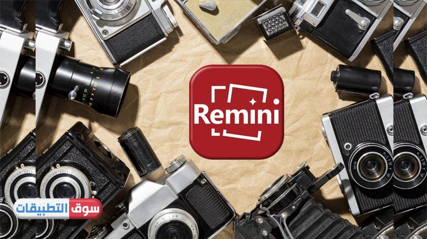 تحميل برنامج Remini للايفون برنامج اصلاح الصور القديمة للايفون 2021