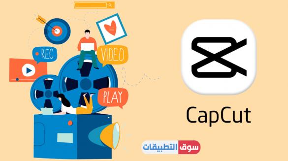 تحميل برنامج CapCut للايفون تعديل الفيديو من تطبيق كاب كت وتصميمه باحترافية