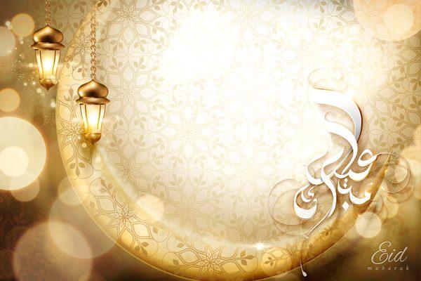 خلفيات العيد للكتابة عليها hd