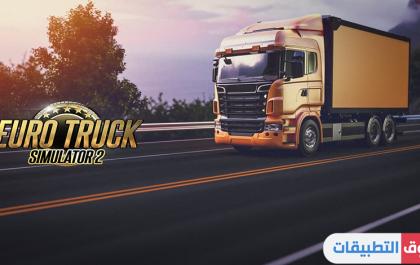 تحميل لعبة 2 Euro Truck Simulator الاصلية للكمبيوتر برابط مباشر 2021