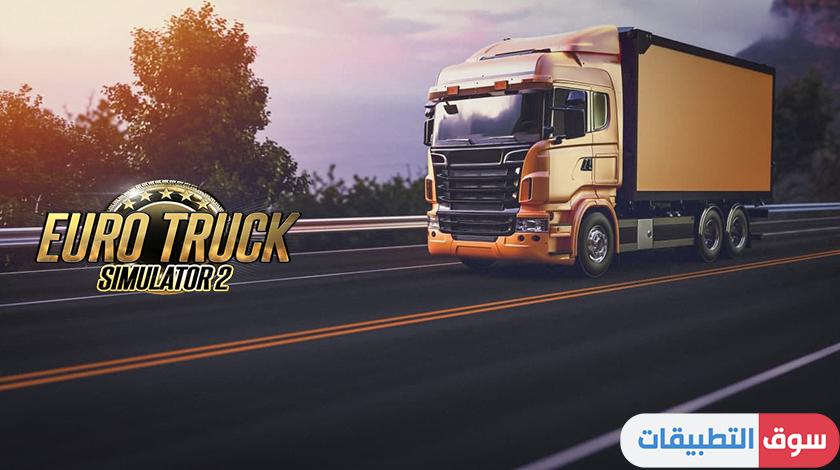 تحميل لعبة Euro Truck Simulator 2 الاصلية للكمبيوتر اخر اصدار مجانا 2021
