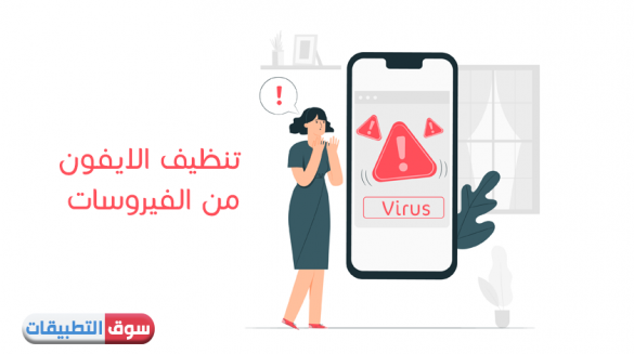 تنظيف الايفون من الفيروسات مجانا 2021 طرق طرد الفيروسات نهائيا