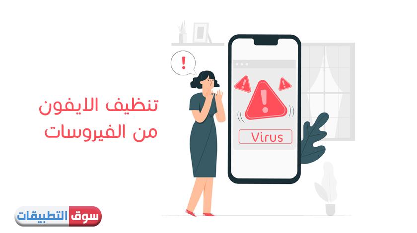 تنظيف الايفون من الفيروسات مجانا طرق طرد الفيروسات نهائيا