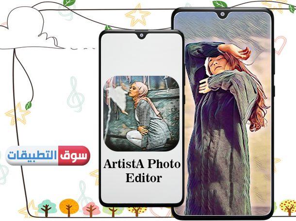برنامج ArtistA Photo Edito للاندرويد ، افضل برنامج تحويل الصور الى كرتون للاندرويد
