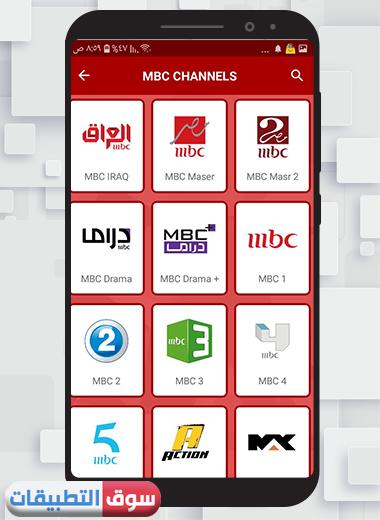 قنوات ام بي سي في تطبيق ياسين تي في بث مباشر