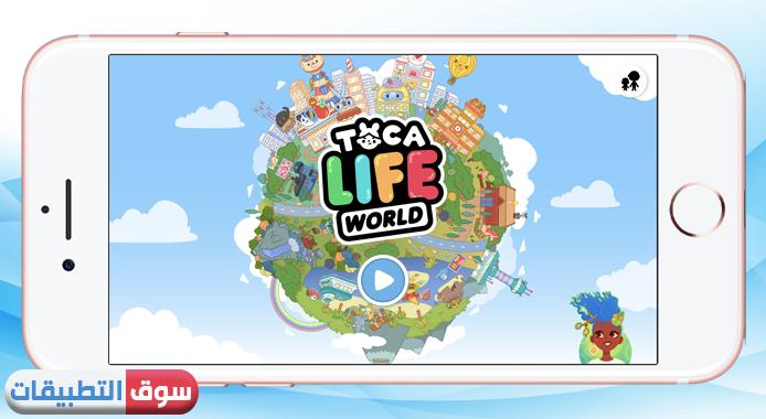 عالم توكا لعبة Toca World