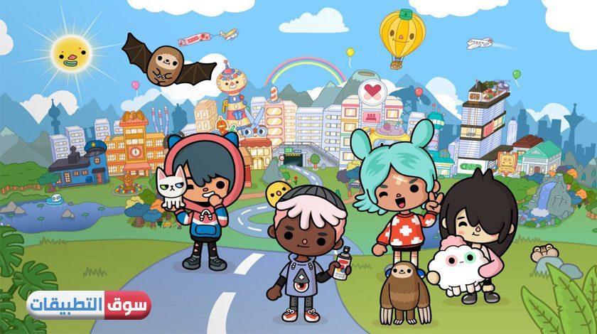 تحميل Toca Life World للايفون مجانا لعبة توكا بوكا بمزايا جديدة