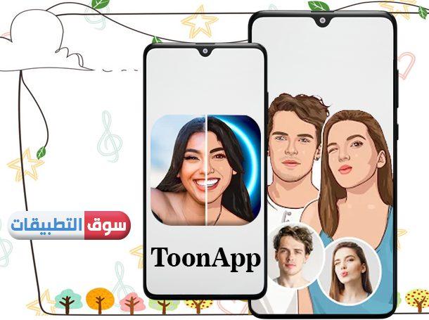 برنامج ToonApp للاندرويد
