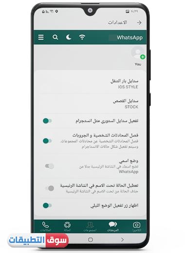 تحميل ogwhatsapp الاصدار الجديد الرمادي