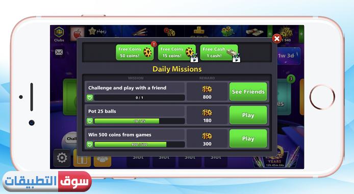 المكافئات اليومية من لعبة 8Ball Pool