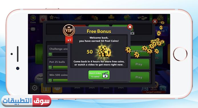 جمع العملات النقدية في لعبة بلياردو اون لاين للايفون
