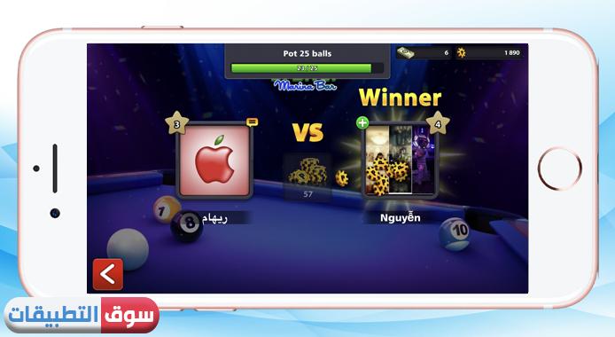 إنتهاء التحدي ونقل النقود للطرف الفائز ، لعبة لبياردو 8 للايفون