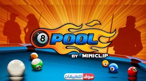 تحميل لعبة لبياردو 8 للايفون بدون جلبريك 8Ball Pool لعبة بلياردو اون لاين مجانا مع الأصدقاء
