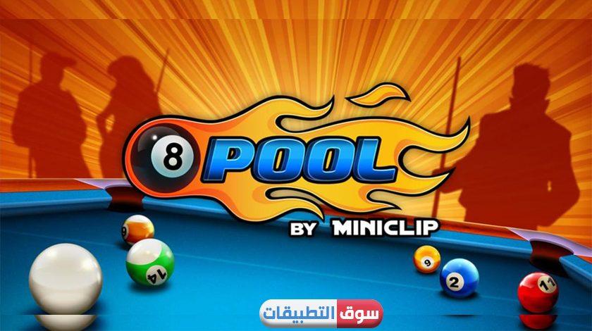 تحميل لعبة لبياردو 8 للايفون 8Ball Pool بلياردو اون لاين