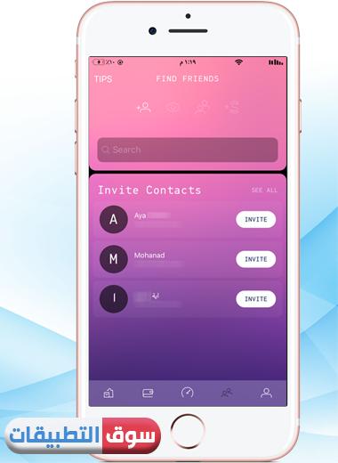 خيار الإضافة الخاص بالأصدقاء للبحث عنهم من خلال اليوزرنيم الخاص بهم أو الاسم ، تحميل تطبيق Sweatcoin للايفون