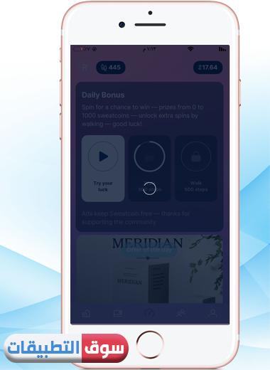 الإعلانات في تطبيق سويت كين المشي مقابل المال