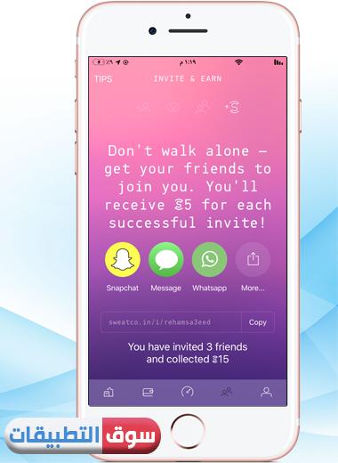 الرابط الخاص بصفحتك لدعوة الأصدقاء ،  تحميل تطبيق Sweatcoin للايفون