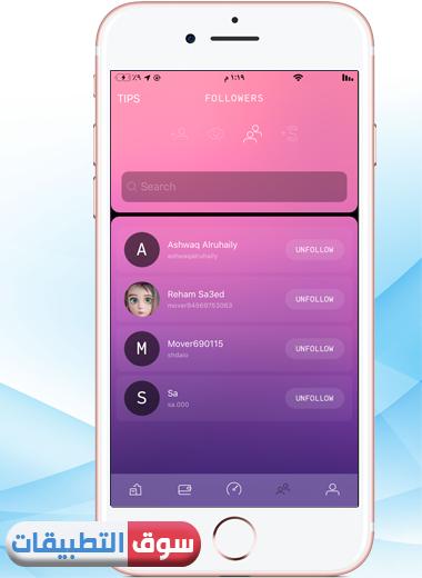 عدد الأصدقاء الذين تلقو دعوة منك بنجاح ، تحميل تطبيق Sweatcoin للايفون