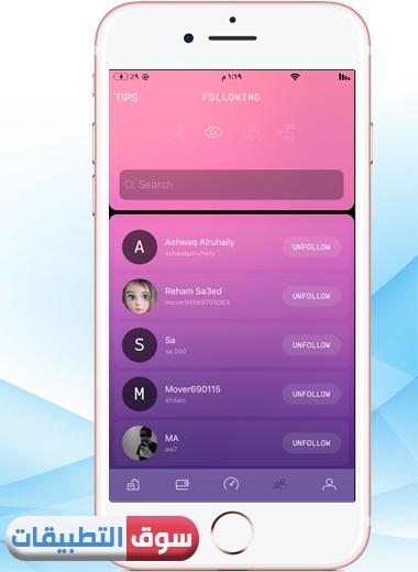 الأصدقاء الذين تتابعهم عبر سويت كوين للمشي ، تحميل تطبيق Sweatcoin للايفون