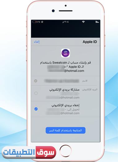 التسجيل من خلال حساب Apple ID