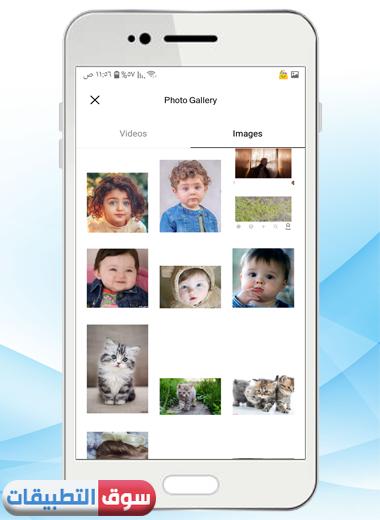 معرض الصور في جهازك