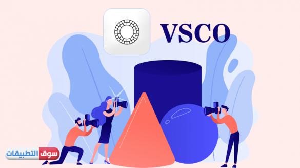 تحميل VSCO للاندرويد مجانا محرر الصور والفيديوهات الإحترافي