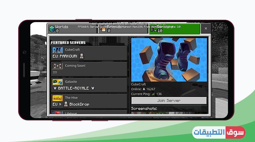 سيرفرات لعبة minceraft في الاصدار الجديد ومشاركة الاصدقاء في اللعب