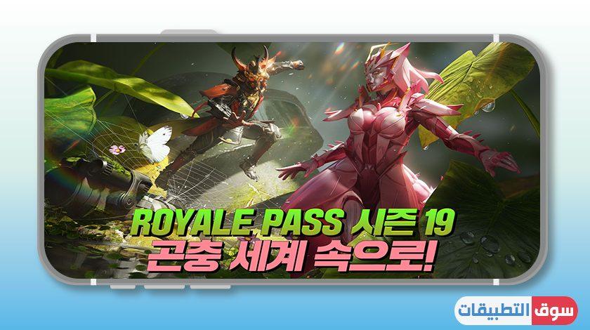 الموسم 19 في لعبة ببجي موبايل الكورية 2021