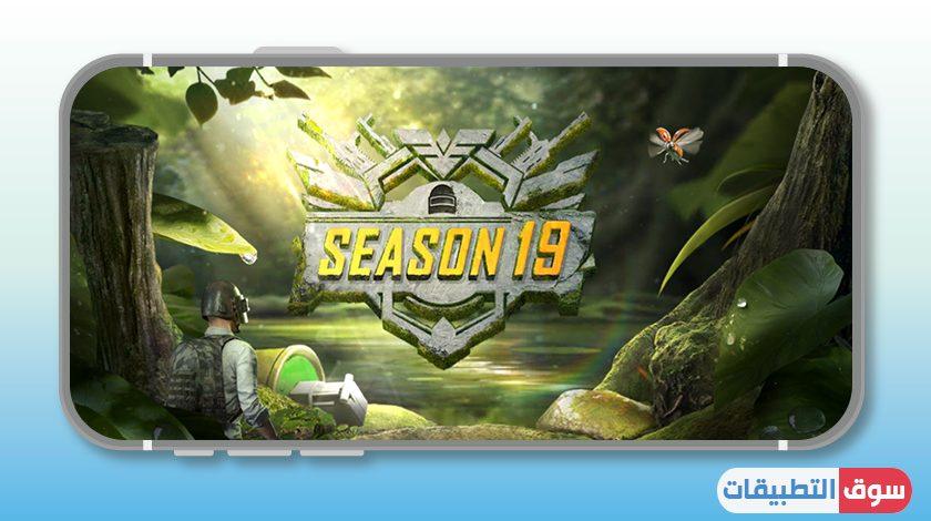 تحميل تحديث لعبة ببجي الكورية للاندرويد اخر اصدار 2021