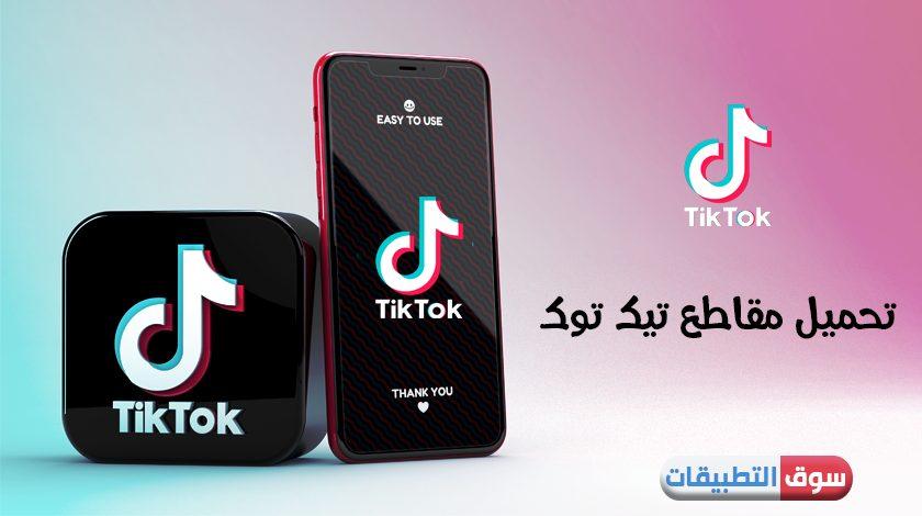 حفظ مقاطع تيك توك للايفون Save Tiktok Video تحميل من التيك توك بدون حقوق
