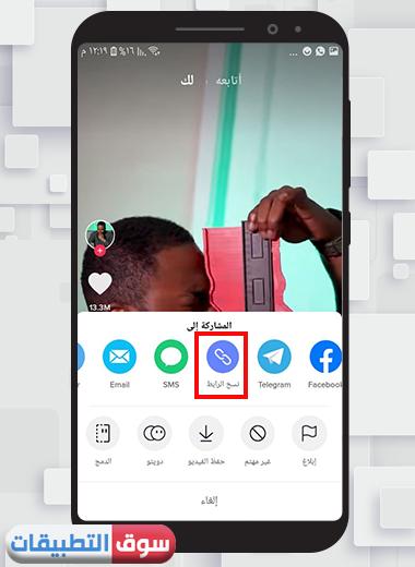نسخ رابط الفيديو في تيك توك لمشاركته