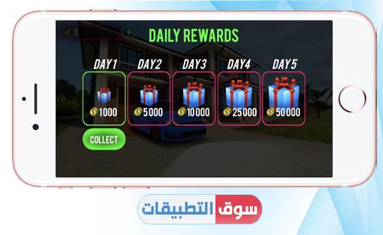 مكافأة يومية للدخول اليومي للعبة