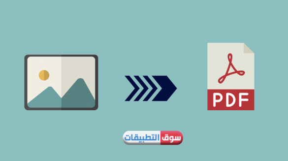 طريقة تحويل الصور الى PDF للايفون بسهولة