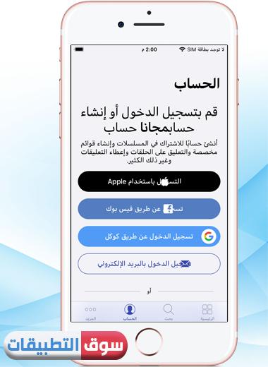 تسجيل حساب جديد في تطبيق دراما سل للايفون