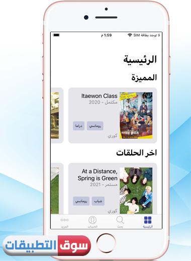 الصفحة الرئيسية لتطبيق Dramasl للايفون