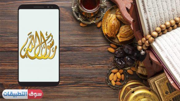 تحميل تطبيق الشفيع للاندرويد تذكير بالصلاة على النبي محمد ﷺ خلال اليوم