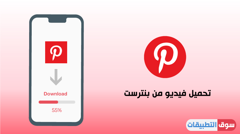 تحميل فيديو من تطبيق Pinterest بدون برامج