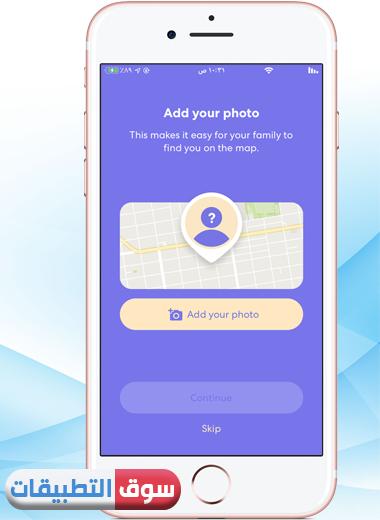 اضافة صورة شخصية على تطبيق life360 للايفون ،تحميل برنامج life360 للايفون