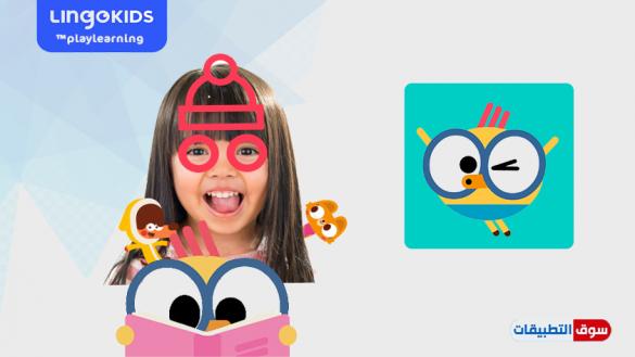 تحميل برنامج Lingokids تعلم اللغة الانجليزية