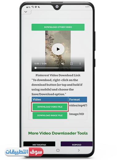 طريقة حفظ فيديو من Pinterest