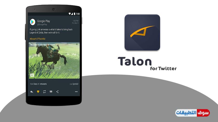 تحميل Talon for Twitter المدفوع مجانا