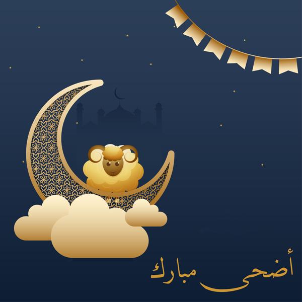 صور تهنئة للعيد