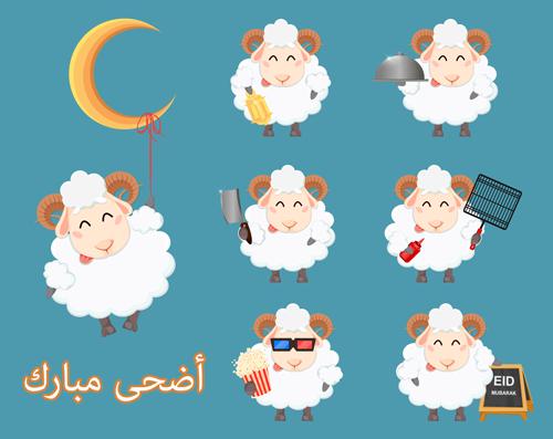 خروف العيد مع تهنئة للعيد