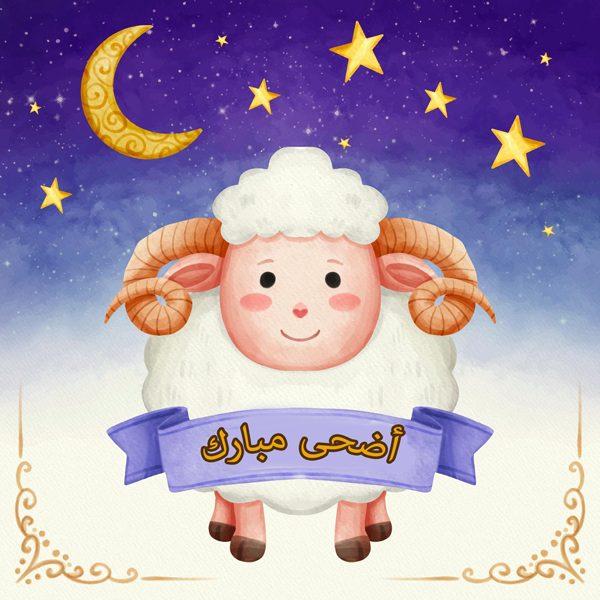 بطاقات خروف العيد